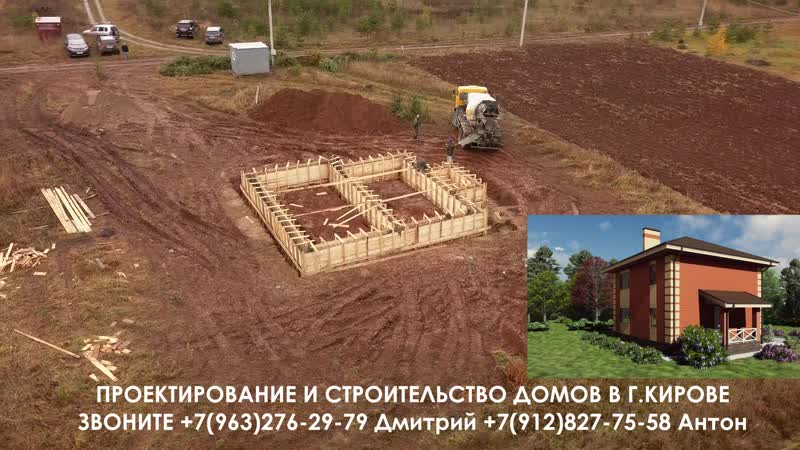 Заливка фундамента на проекте дома StouT СК КИРОВДОМ