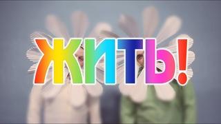 Уральские заключенные в образе ромашек записали ролик против суицидов