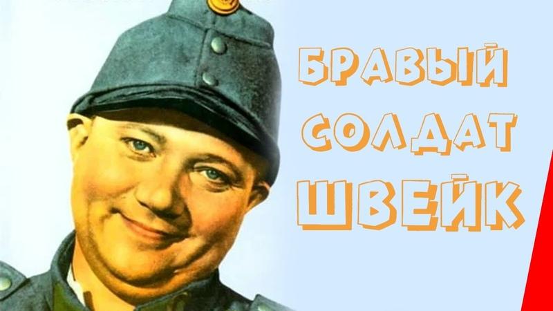 БРАВЫЙ СОЛДАТ ШВЕЙК 1957 фильм Комедия