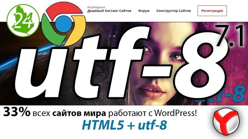Как исправить текст сайта поменять кодировку utf 8 сделать сайт Set Character Encoding 😎 Урок 7 1