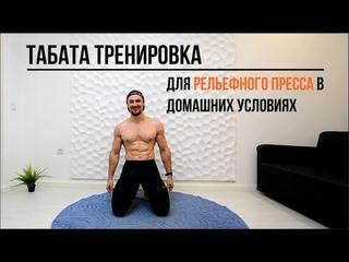 Прокачиваем пресс по протоколу Табата. Самые эффективные упражнения для рельефного пресса! от  True Fitness