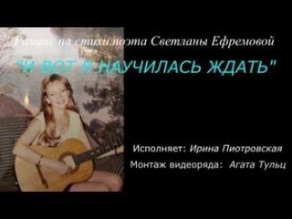 Ирина Пиотровская - И вот я научилась ждать (стихи Светланы Ефремовой)