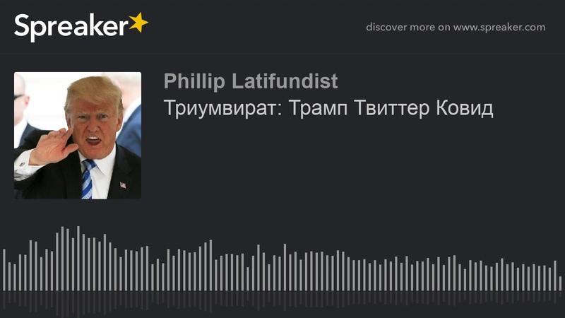 Триумвират Трамп Твиттер Ковид (made with Spreaker)