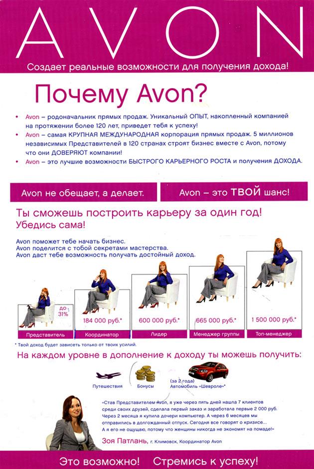 Єйвон для представителей украина косметика аравия купить дешево