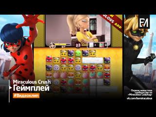 Miraculous crush – геймплей