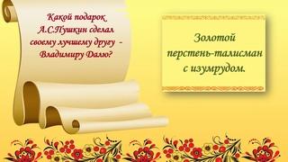 Интерактивная познавательная викторина «Русский язык: связь между прошлым и будущим»