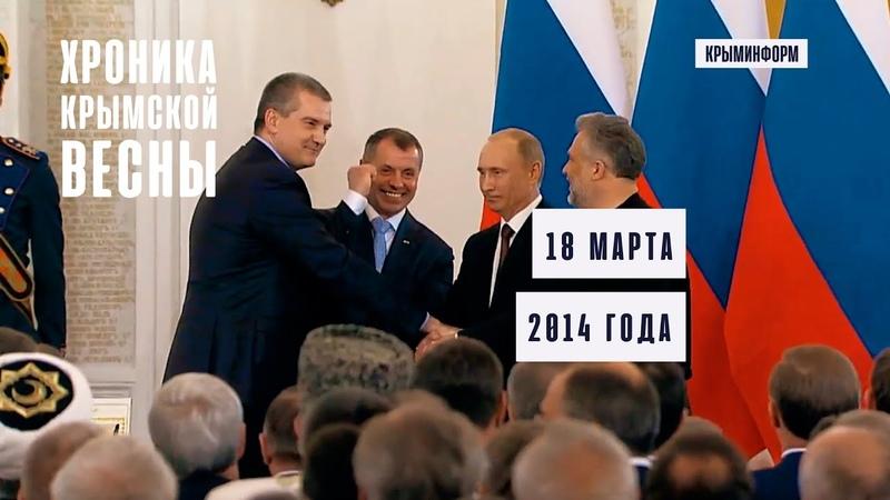Хроника Крымской весны 18 марта 2014 года Спецпроект Крыминформа