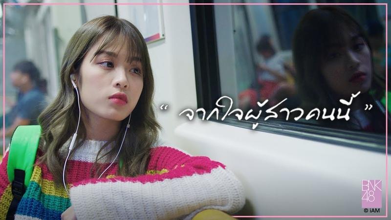 MV Full จากใจผู้สาวคนนี้ Ost ไทบ้าน x BNK48 จากใจผู้สาวคนนี้ BNK48