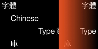 The Chinese Type Archive