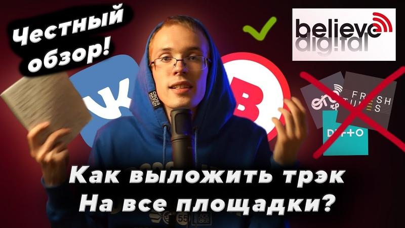 Как выложить трек на цифровые площадки Дистрибуция музыки VK и BOOM OneRPM, Ditto и Believe music