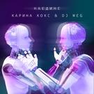 Обложка Наедине - Карина Кокс & DJ M.E.G.
