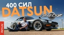 Datsun 240Z с мотором RB26DETT от GT R 400 сил в купе 1970 года