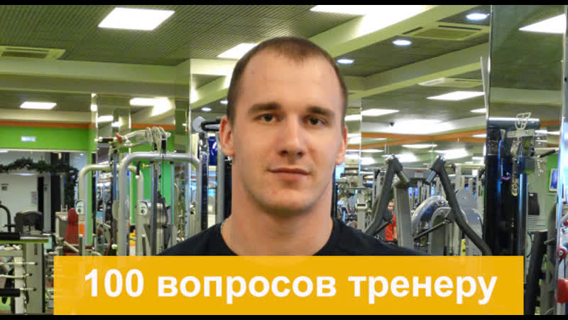100 вопросов тренеру выпуск 3 Олег Пинаев