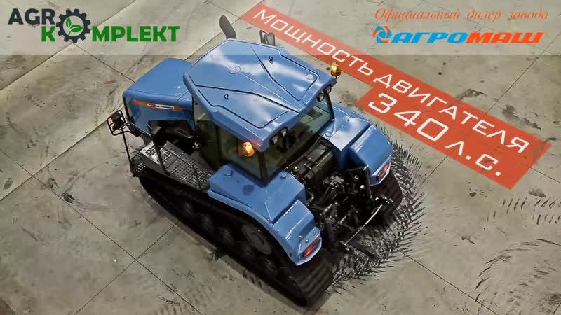 Гусеничный трактор АГРОМАШ Руслан