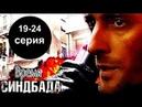 Время Синдбада .19-24 серия, Русский шпионский, приключенческий фильм.