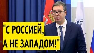 НАТО в ИСТЕРИКЕ! Мощная речь президента Сербии о русских друзьях!