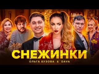 Премьера клипа! ОЛЬГА БУЗОВА feat. DAVA - СНЕЖИНКИ (Дава и ft.)