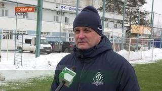Брянские динамовцы начали подготовку ко второй части чемпионата