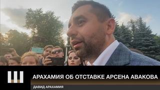 Арахамия об отставке Арсена Авакова и потенциальном кандидате на должность министра внутренних дел