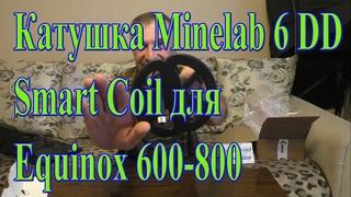 Распаковка и обзор Катушка Minelab 6 DD Smart Coil для Equinox 800