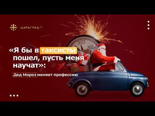 Я бы в таксисты пошел, пусть меня научат: Дед Мороз меняет профессию