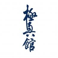 Доги киокушинкай — руководство!, изображение №7