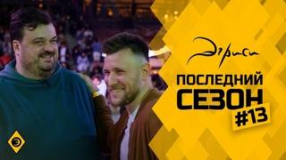 Эгриси . Матч с командой Андрея Каряки. Ответка