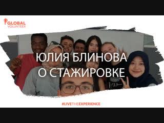 Юлия Блинова о стажировке Global Volunteer в Турции. В песне :)