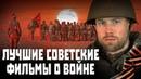 ТОП-10 лучших советских фильмов о Великой Отечественной Войне.