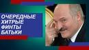 Три новых финта президента Лукашенко