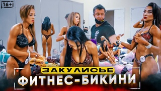 Фитнес бикини. Siberian Power Show 2021. За кулисами