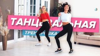 Танцевальная тренировка на все тело. Танцы для похудения дома   PopSport