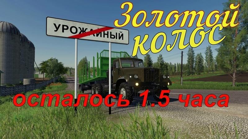Farming Simulator 19 ФС 19 ЗОЛОТОЙ КОЛОС Распродажа ещё 1 5 часа №2