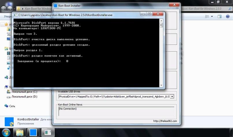 Обход пароля Windows при помощи USB флешки с Kon-Boot, изображение №6
