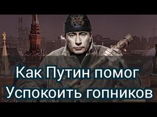 Как Путин помог успокоить гопников