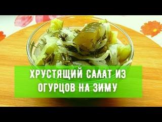 Салат из ХРУСТЯЩИХ огурчиков на зиму! ВСЕМ нравится и просят готовить каждый год!