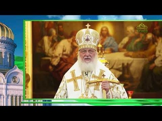 Слово Патриарха. О Крещении Руси
