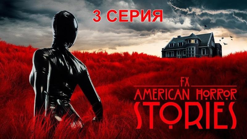 Обзор сериала Американские истории ужасов 1 сезон 3 серия