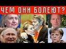 ЧЕМ ОНИ БОЛЕЮТ Игорь Гундаров