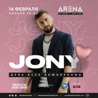 14.02 | Jony «для всех влюблённых»