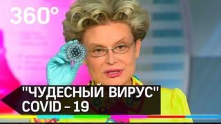 """""""Чудесный вирус"""". Елена Малышева назвала COVID-19 """"прекрасным"""""""