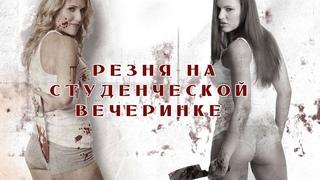 Резня на студенческой вечеринке HD 2012 (Ужасы, Триллер, Драма) / Sorority party massacre HD