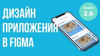 Проектирование и дизайн мобильного приложения в Figma Дизайн #6