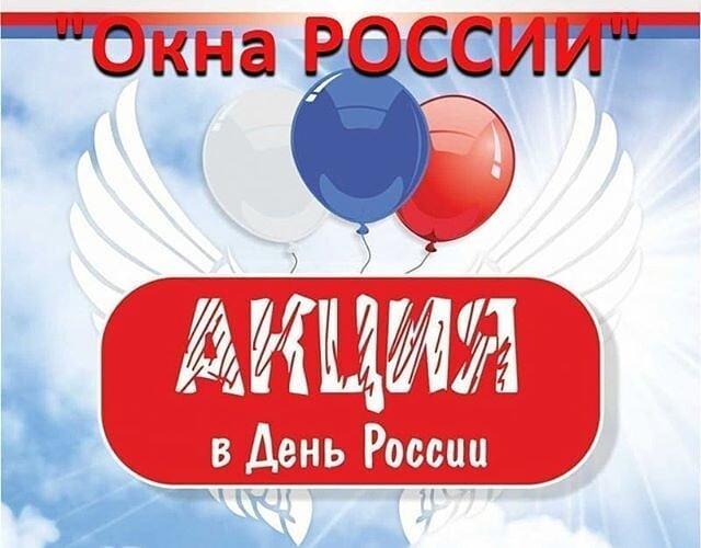Петровчан приглашают присоединиться к акции «Окна России»