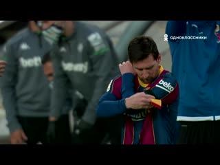 Лучший игрок 9-го тура Ла Лиги — Лионель Месси