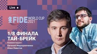 FIDE World Cup 2021 | 1/8 финала, ТАЙ-БРЕЙК ⚔️ Карякин, Вашье-Лаграв, Есипенко ♟️  [RU]