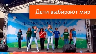 """Дети выбирают мир, исполняет детская шоу-группа """"Саманта"""""""