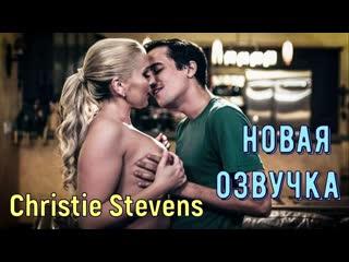 Christie Stevens - Яблоко от яблони (brazzers, sex, porno, мамка, на русском, порно, японское порно, русская озвучка, мультик)