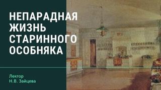 """Н.В. Зайцева """"Непарадная жизнь старинного особняка"""""""