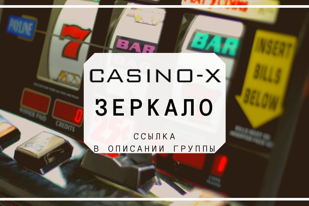 Афиша Екатеринбург Casino-x зеркало рабочее 2020